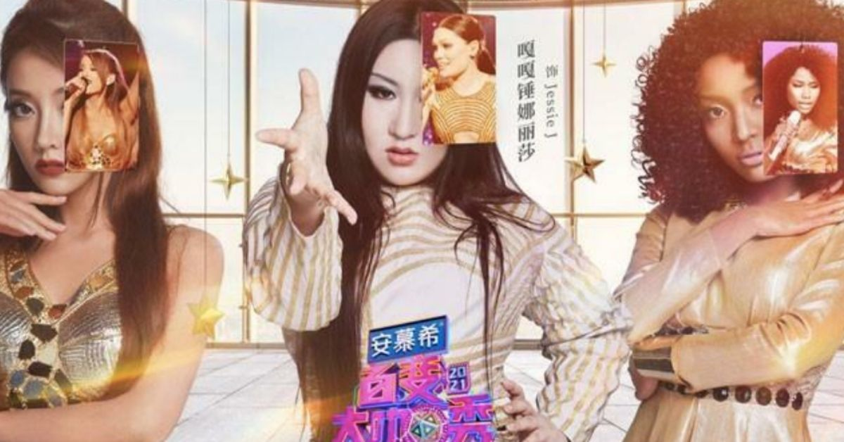 "Chinese Rapper Vava Wears Blackface To ""Honor"" Nicki Minaj"